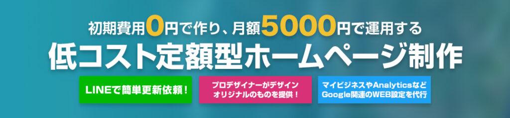 初期費用0円月額5000円の低コスト定額型ホームページ制作