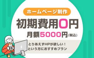ホームページ制作初期費用0円月額5000円